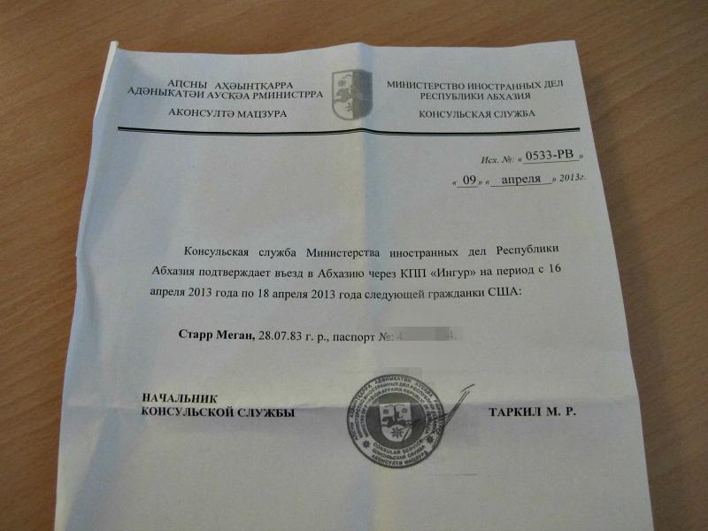 Abkhazia visa acceptance letter