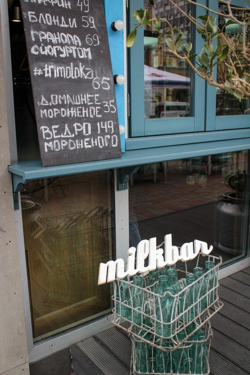 Milk Bar in Kiev, Ukraine